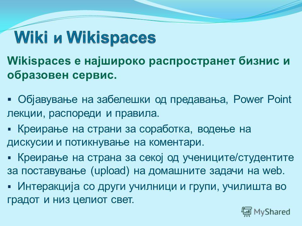 Wiki е веб локација (website) кој овозможува едноставно уредување на неограничен број на веб страни (web pages) меѓусебно поврзани преку веб пребарувач (web browser), користејќи поедноставен маркап јазик или WYSIWYG текстуален уредувач. Wiki во сушти