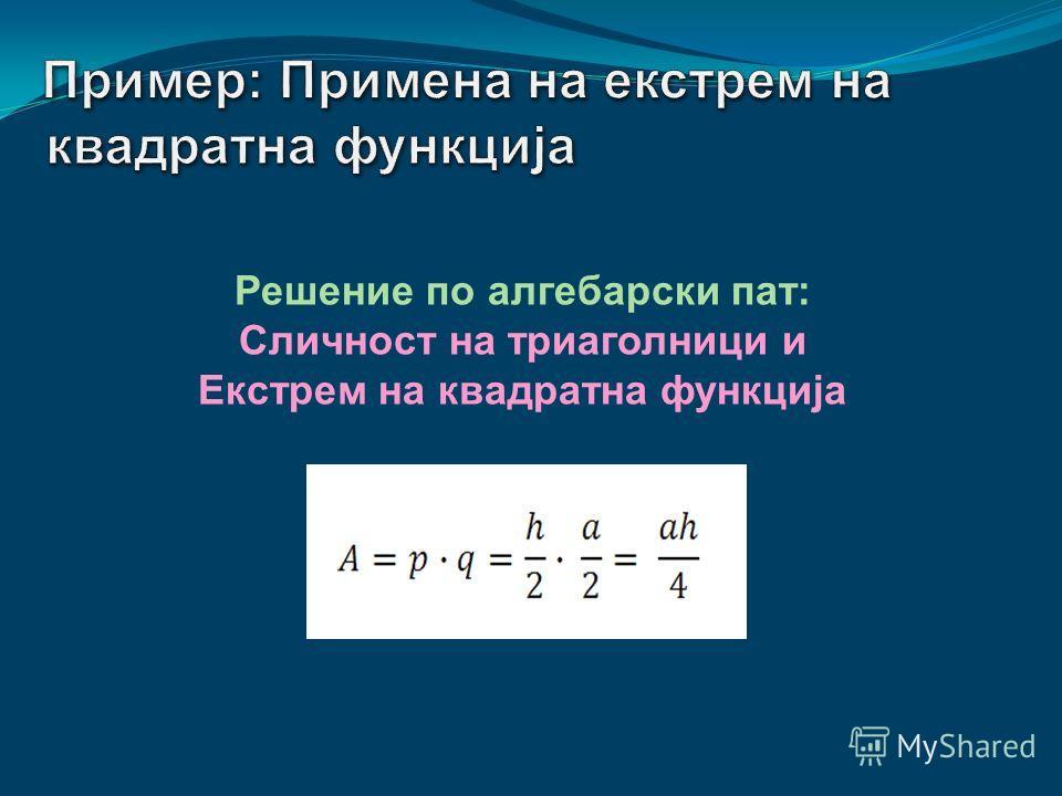 Поставување на проблемот: Во триаголник со основа BC=a и висина AH=h, да се впише правоаголник со максимална плоштина, ако едната страна на правоаголникот лежи на основата BC=a.