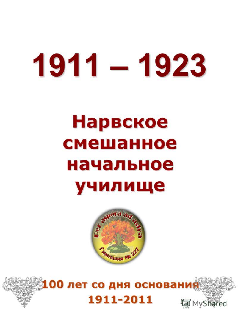 1911 – 1923 Нарвское смешанное начальное училище 100 лет со дня основания 1911-2011