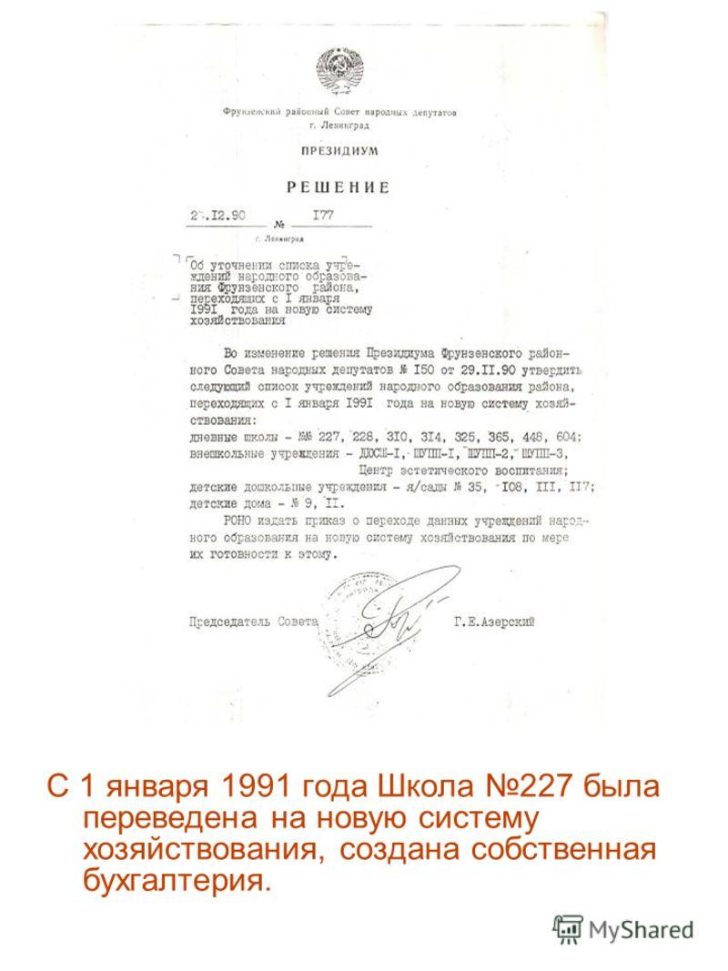 С 1 января 1991 года Школа 227 была переведена на новую систему хозяйствования, создана собственная бухгалтерия.