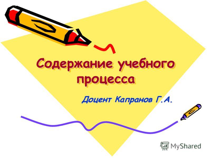 Содержание учебного процесса Доцент Капранов Г.А.