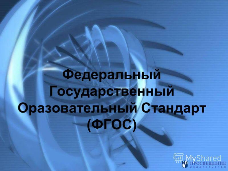 Федеральный Государственный Оразовательный Стандарт (ФГОС)