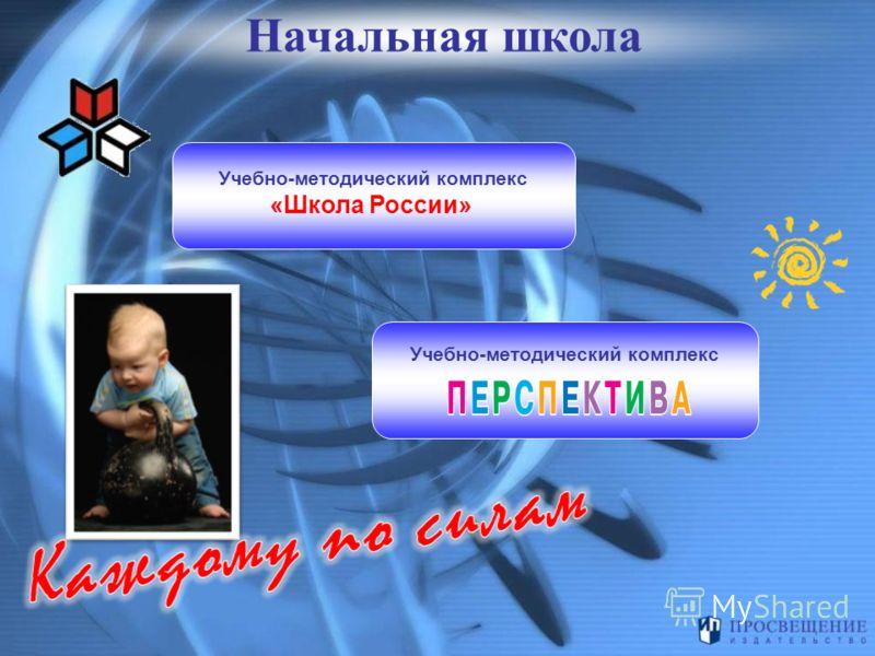 Начальная школа Учебно-методический комплекс «Школа России» Учебно-методический комплекс