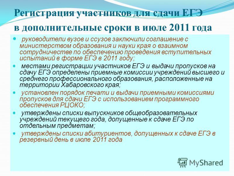 Регистрация участников для сдачи ЕГЭ в дополнительные сроки в июле 2011 года руководители вузов и ссузов заключили соглашение с министерством образования и науки края о взаимном сотрудничестве по обеспечению проведения вступительных испытаний в форме