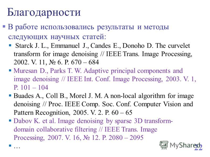 Благодарности В работе использовались результаты и методы следующих научных статей: Starck J. L., Emmanuel J., Candes E., Donoho D. The curvelet transform for image denoising // IEEE Trans. Image Processing, 2002. V. 11, 6. P. 670 – 684 Muresan D., P