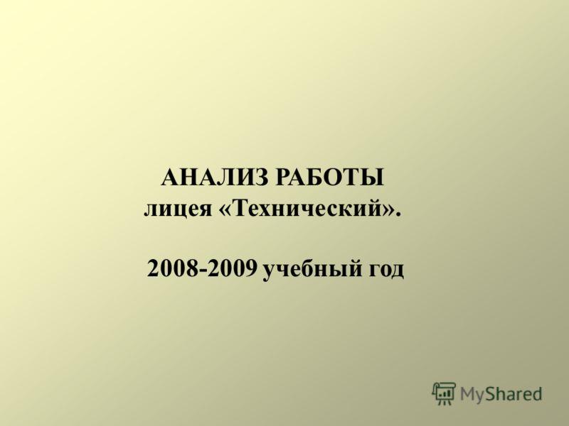 АНАЛИЗ РАБОТЫ лицея «Технический». 2008-2009 учебный год