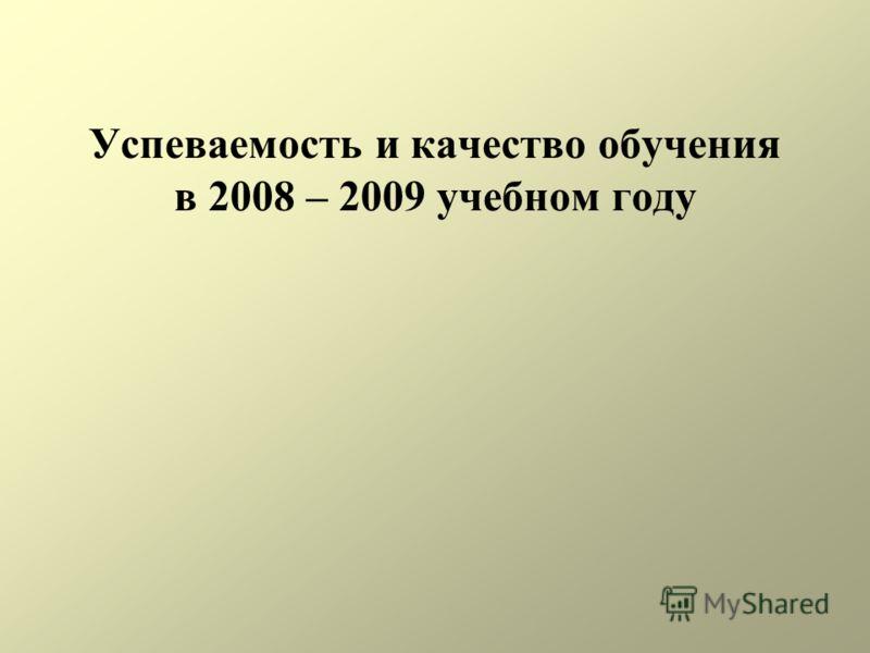 Успеваемость и качество обучения в 2008 – 2009 учебном году