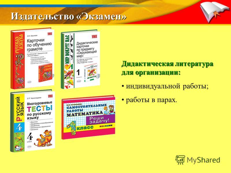 Издательство «Экзамен» Дидактическая литература для организации: индивидуальной работы; работы в парах.