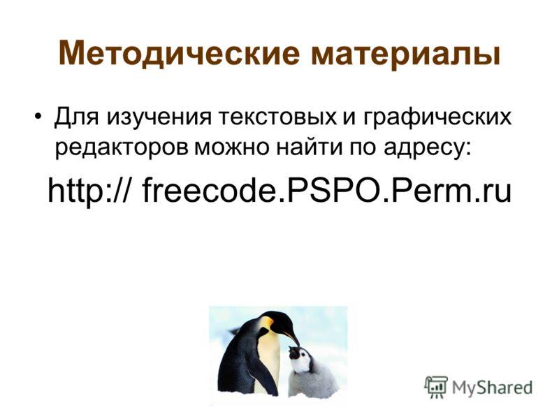 Методические материалы Для изучения текстовых и графических редакторов можно найти по адресу: http:// freecode.PSPO.Perm.ru