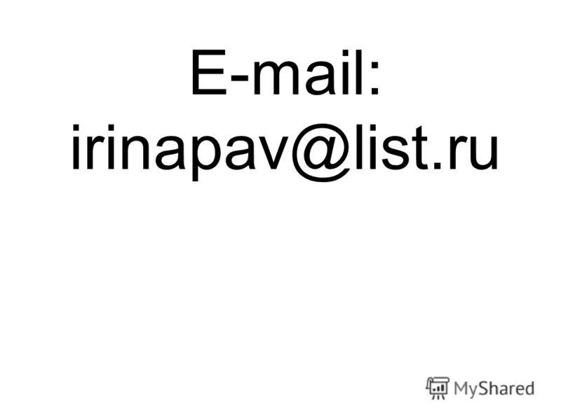 Е-mail: irinapav@list.ru
