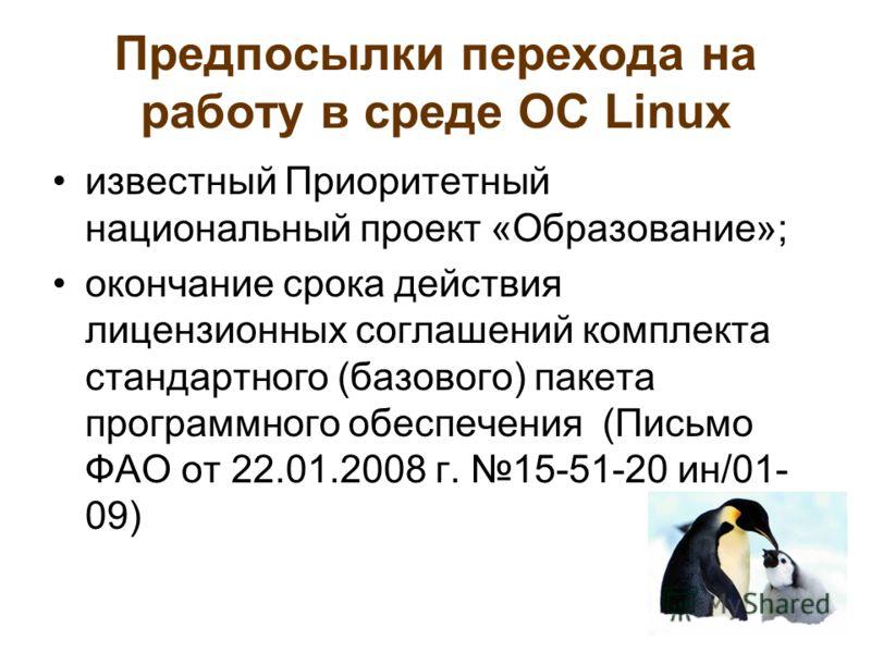 Предпосылки перехода на работу в среде ОС Linux известный Приоритетный национальный проект «Образование»; окончание срока действия лицензионных соглашений комплекта стандартного (базового) пакета программного обеспечения (Письмо ФАО от 22.01.2008 г.