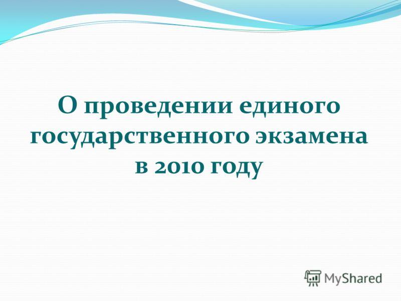 О проведении единого государственного экзамена в 2010 году