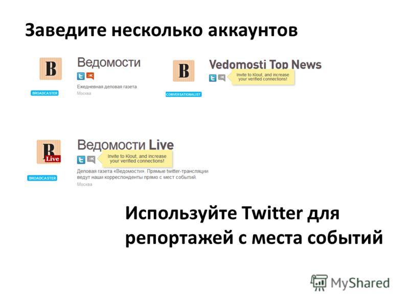 Заведите несколько аккаунтов Используйте Twitter для репортажей с места событий