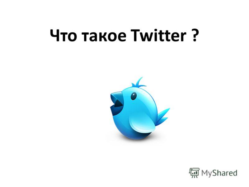 Что такое Twitter ?