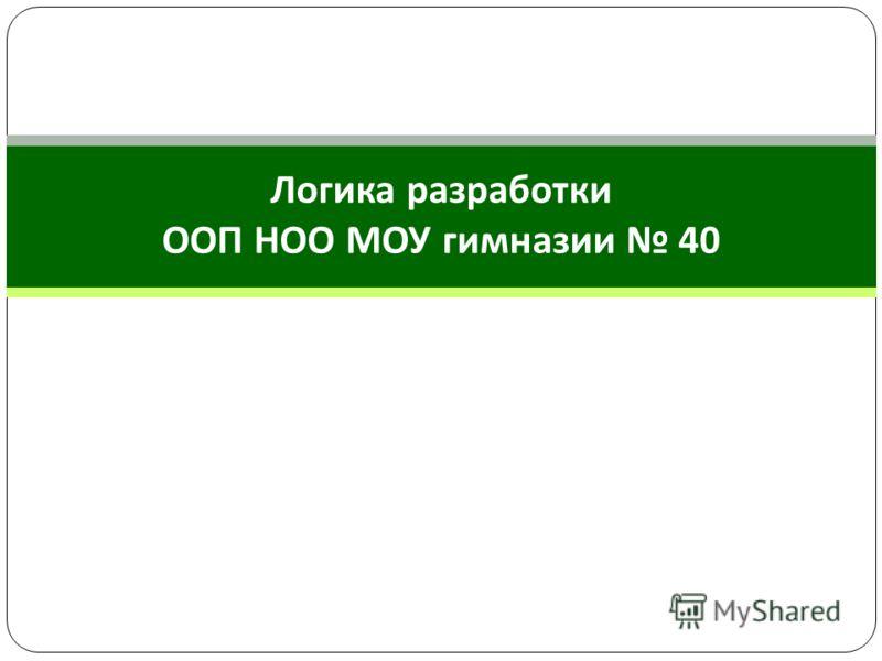 Логика разработки ООП НОО МОУ гимназии 40