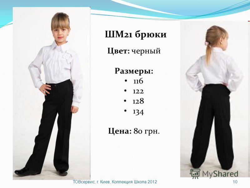 Цвет: черный Размеры: 116 122 128 134 Цена: 80 грн. ТОВсервис, г. Киев, Коллекция Школа 201210 ШМ21 брюки