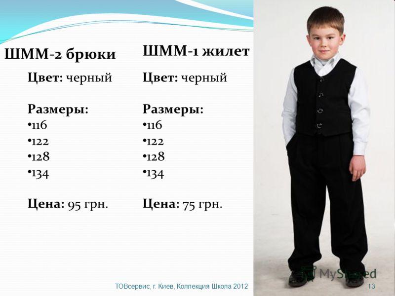 Цвет: черный Размеры: 116 122 128 134 Цена: 75 грн. ТОВсервис, г. Киев, Коллекция Школа 201213 ШММ-1 жилет ШММ-2 брюки Цвет: черный Размеры: 116 122 128 134 Цена: 95 грн.