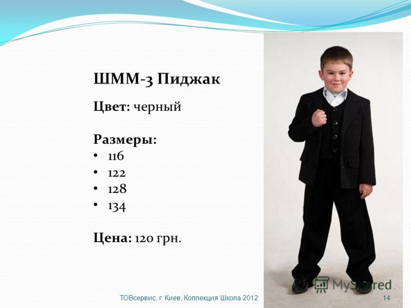 Цвет: черный Размеры: 116 122 128 134 Цена: 120 грн. ТОВсервис, г. Киев, Коллекция Школа 201214 ШММ-3 Пиджак
