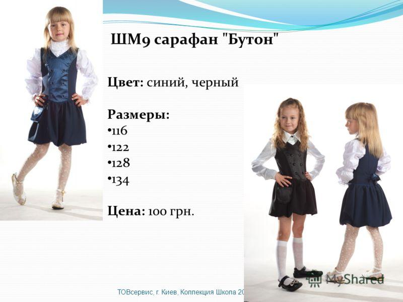 ТОВсервис, г. Киев, Коллекция Школа 201217 Цвет: синий, черный Размеры: 116 122 128 134 Цена: 100 грн. ШМ9 сарафан Бутон
