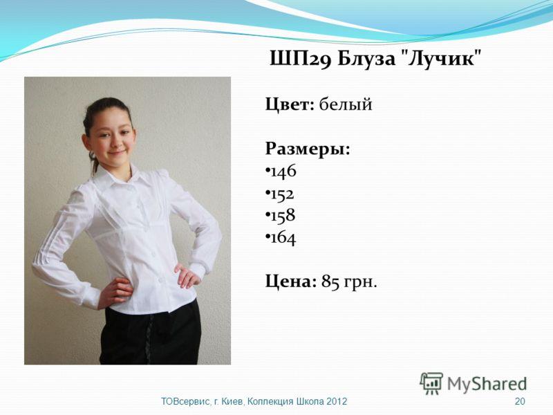 ТОВсервис, г. Киев, Коллекция Школа 201220 ШП29 Блуза Лучик Цвет: белый Размеры: 146 152 158 164 Цена: 85 грн.