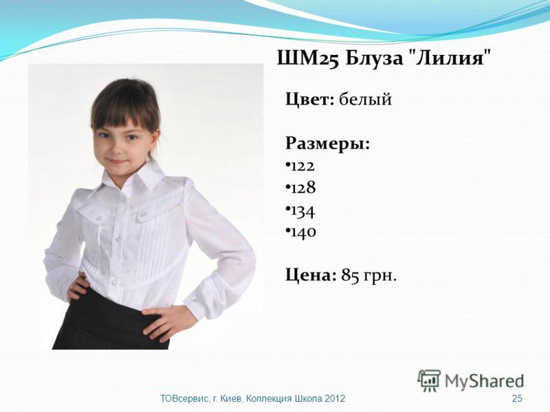ТОВсервис, г. Киев, Коллекция Школа 201225 ШМ25 Блуза Лилия Цвет: белый Размеры: 122 128 134 140 Цена: 85 грн.