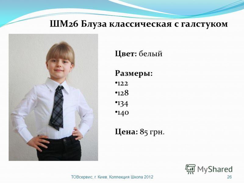 ТОВсервис, г. Киев, Коллекция Школа 201226 Цвет: белый Размеры: 122 128 134 140 Цена: 85 грн. ШМ26 Блуза классическая с галстуком