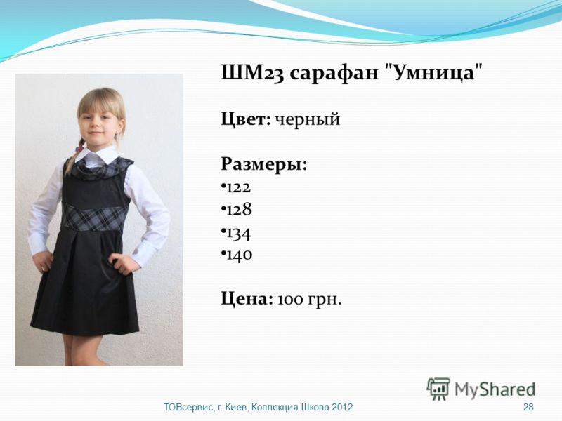 ТОВсервис, г. Киев, Коллекция Школа 201228 Цвет: черный Размеры: 122 128 134 140 Цена: 100 грн. ШМ23 сарафан Умница