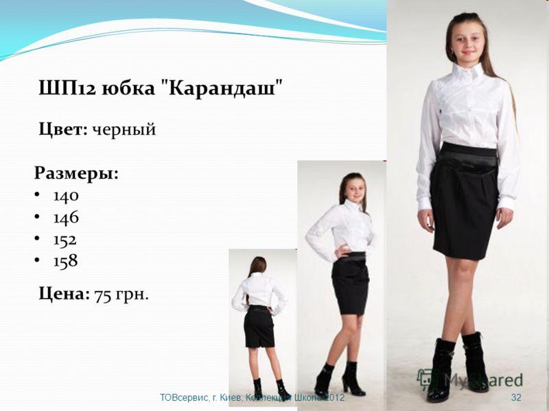 Цвет: черный Размеры: 140 146 152 158 Цена: 75 грн. ТОВсервис, г. Киев, Коллекция Школа 201232 ШП12 юбка Карандаш
