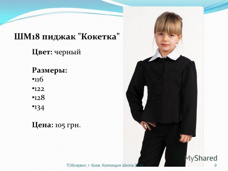 Цвет: черный Размеры: 116 122 128 134 Цена: 105 грн. ТОВсервис, г. Киев, Коллекция Школа 20129 ШМ18 пиджак Кокетка