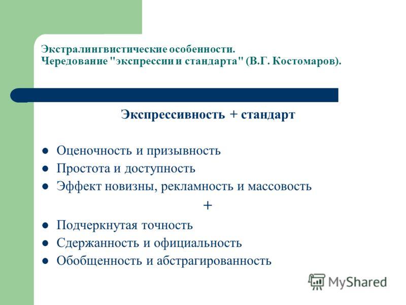 Экстралингвистические особенности. Чередование