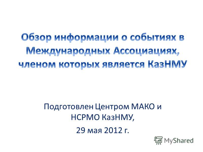 Подготовлен Центром МАКО и НСРМО КазНМУ, 29 мая 2012 г.