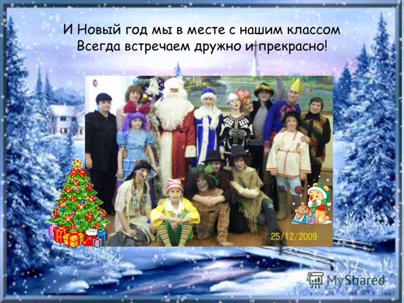 И Новый год мы в месте с нашим классом Всегда встречаем дружно и прекрасно!