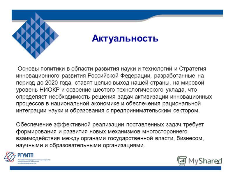 2 Актуальность Основы политики в области развития науки и технологий и Стратегия инновационного развития Российской Федерации, разработанные на период до 2020 года, ставят целью выход нашей страны, на мировой уровень НИОКР и освоение шестого технолог