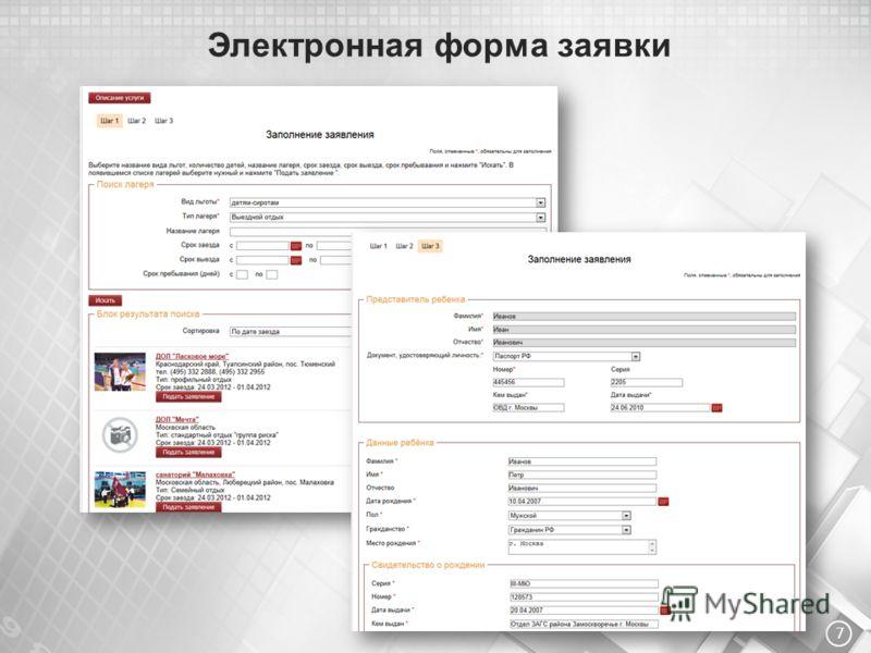 7 Электронная форма заявки