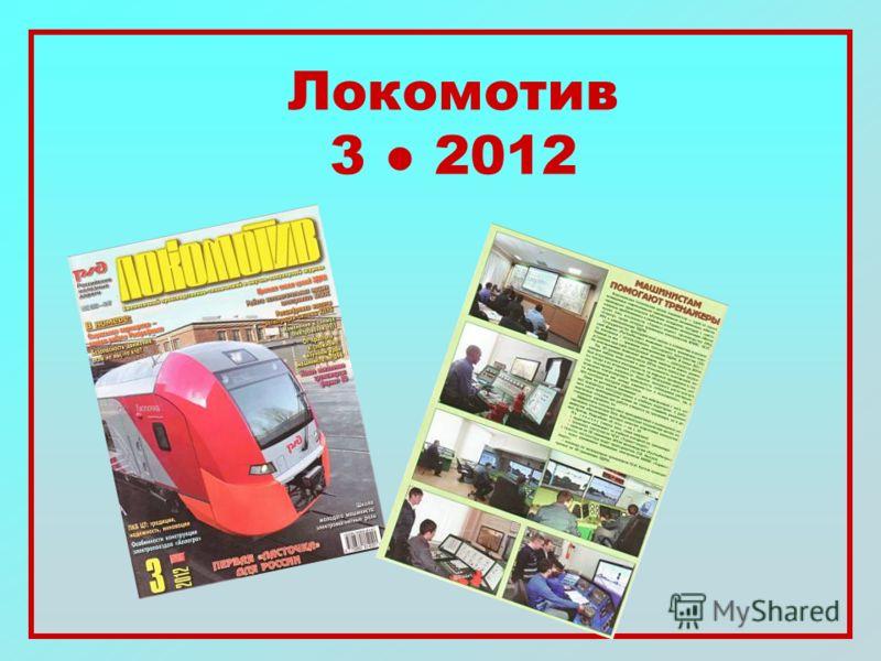 Локомотив 3 2012