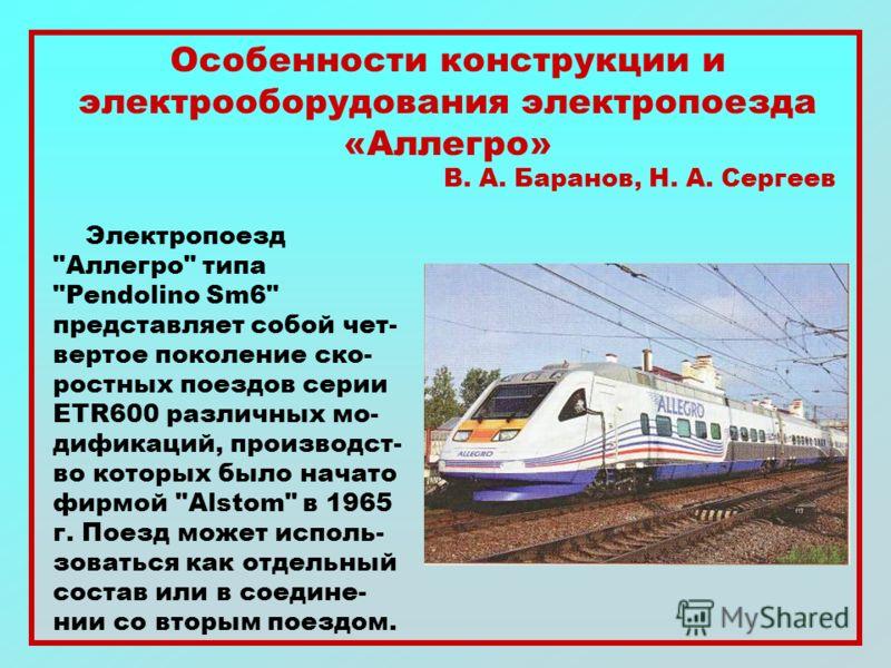 Особенности конструкции и электрооборудования электропоезда «Аллегро» В. А. Баранов, Н. А. Сергеев Электропоезд