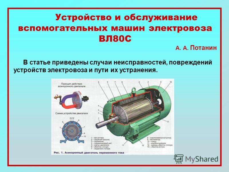 Устройство и обслуживание вспомогательных машин электровоза ВЛ80С А. А. Потанин В статье приведены случаи неисправностей, повреждений устройств электровоза и пути их устранения.