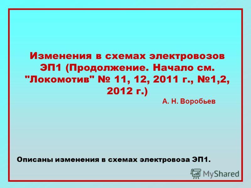 Изменения в схемах электровозов ЭП1 (Продолжение. Начало см. Локомотив 11, 12, 2011 г., 1,2, 2012 г.) А. Н. Воробьев Описаны изменения в схемах электровоза ЭП1.
