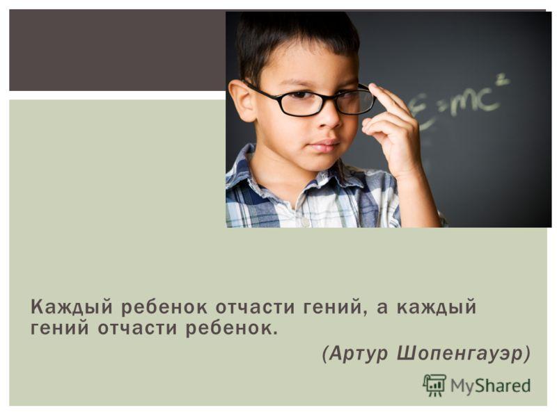 Одаренный ребенок афоризмы
