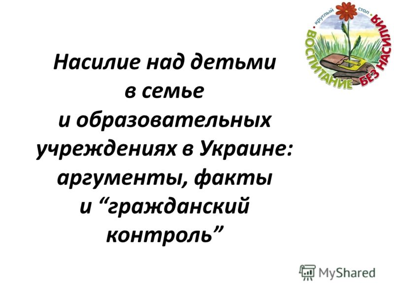 Насилие над детьми в семье и образовательных учреждениях в Украине: аргументы, факты и гражданский контроль
