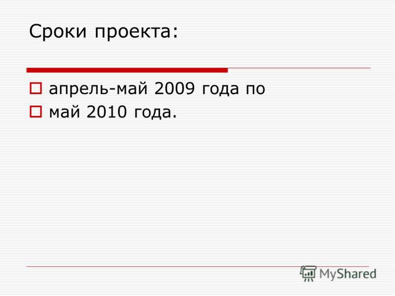 Сроки проекта: апрель-май 2009 года по май 2010 года.