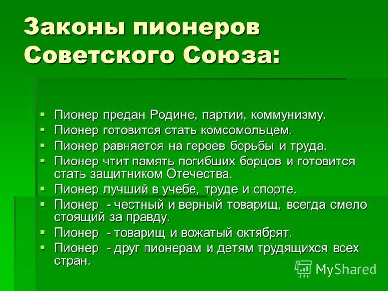 Законы пионеров Советского Союза: Пионер предан Родине, партии, коммунизму. Пионер предан Родине, партии, коммунизму. Пионер готовится стать комсомольцем. Пионер готовится стать комсомольцем. Пионер равняется на героев борьбы и труда. Пионер равняетс