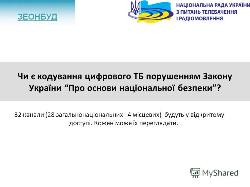Чи є кодування цифрового ТБ порушенням Закону України Про основи національної безпеки? 32 канали (28 загальнонаціональних і 4 місцевих) будуть у відкритому доступі. Кожен може їх переглядати.