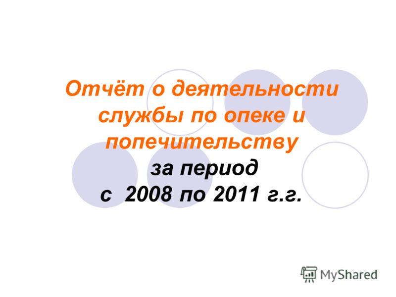 Отчёт о деятельности службы по опеке и попечительству за период с 2008 по 2011 г.г.