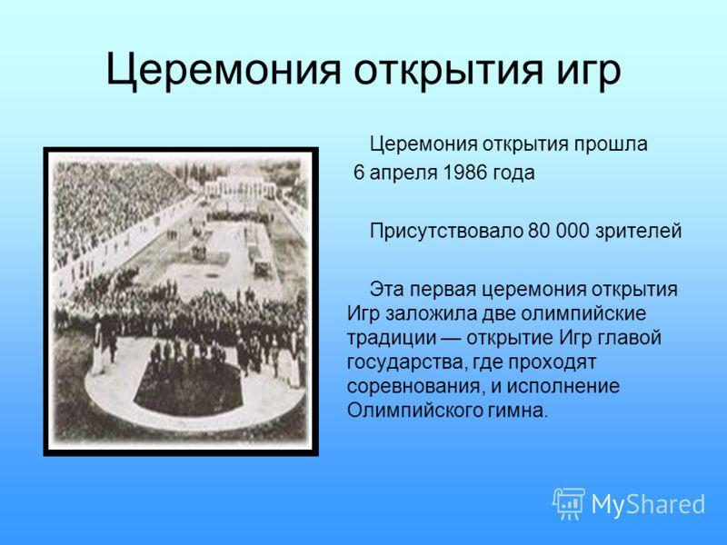Церемония открытия игр Церемония открытия прошла 6 апреля 1986 года Присутствовало 80 000 зрителей Эта первая церемония открытия Игр заложила две олимпийские традиции открытие Игр главой государства, где проходят соревнования, и исполнение Олимпийско