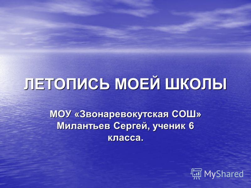 ЛЕТОПИСЬ МОЕЙ ШКОЛЫ МОУ «Звонаревокутская СОШ» Милантьев Сергей, ученик 6 класса.