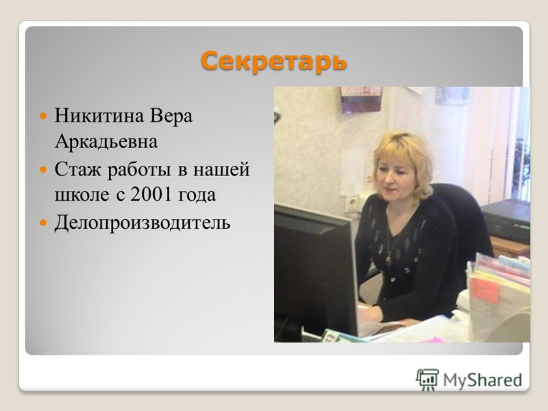 Секретарь Никитина Вера Аркадьевна Стаж работы в нашей школе с 2001 года Делопроизводитель