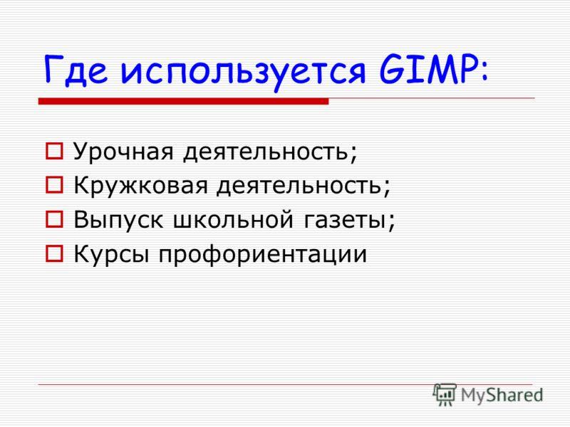 Где используется GIMP: Урочная деятельность; Кружковая деятельность; Выпуск школьной газеты; Курсы профориентации