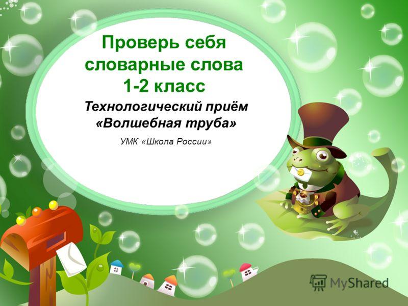 Проверь себя словарные слова 1-2 класс Технологический приём «Волшебная труба» УМК «Школа России»