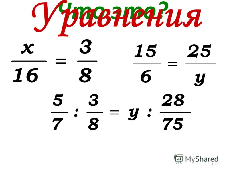 Что это? Уравнения